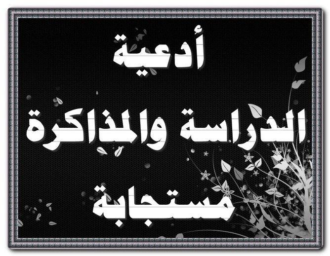 ادعية للدراسة والمذاكرة مستجابة ادعية الدراسة ادعية المذاكرة ادعية المذاكرة والتركيز الدراسة Arabic Calligraphy Calligraphy