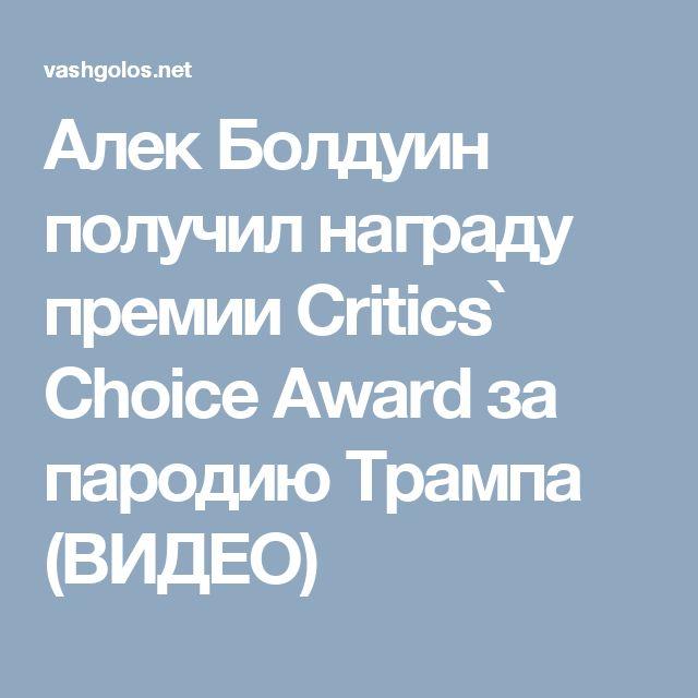 Алек Болдуин получил награду премии Critics` Choice Award за пародию Трампа (ВИДЕО)