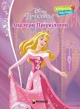 Disney πριγκίπισσα: Λαμπερή πριγκίπισσα