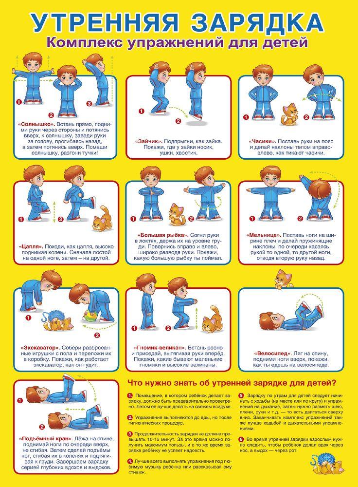 упражнение для зарядки детям картинки растет