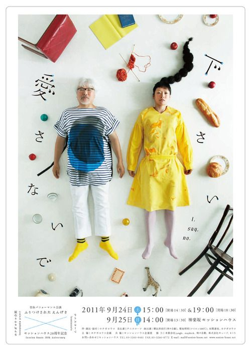 Japanese Theater Poster: Please Don't Love. Nami Masuda. 2011