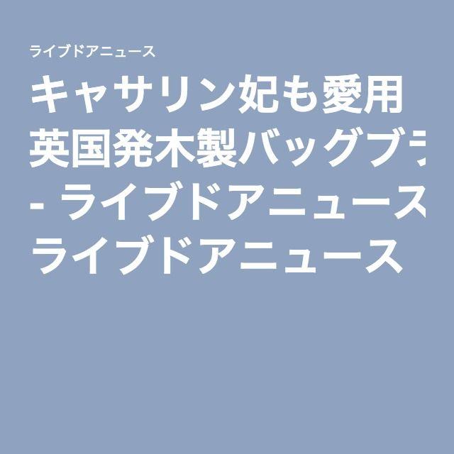 キャサリン妃も愛用 英国発木製バッグブランド「ROCIO」が本格上陸 - ライブドアニュース