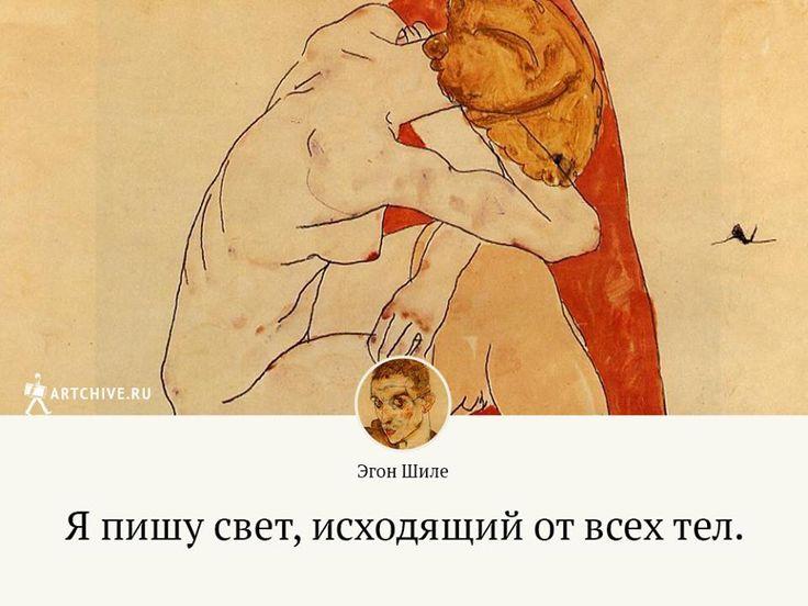 Биография Эгона Шиле и галерея его работ.