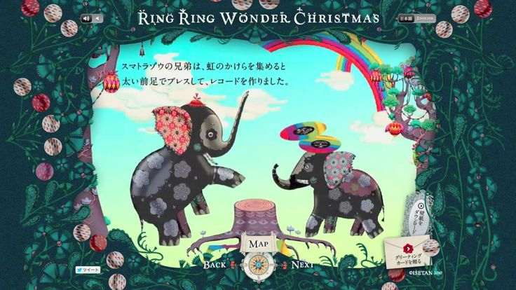 Ring Ring Wonder Christmas (All)