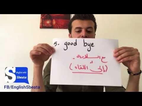 1 اهم 200 جملة بالانجليزية اهم الجملة المستعملة باللغة الانجليزية Youtube Tunis Israel News Israel