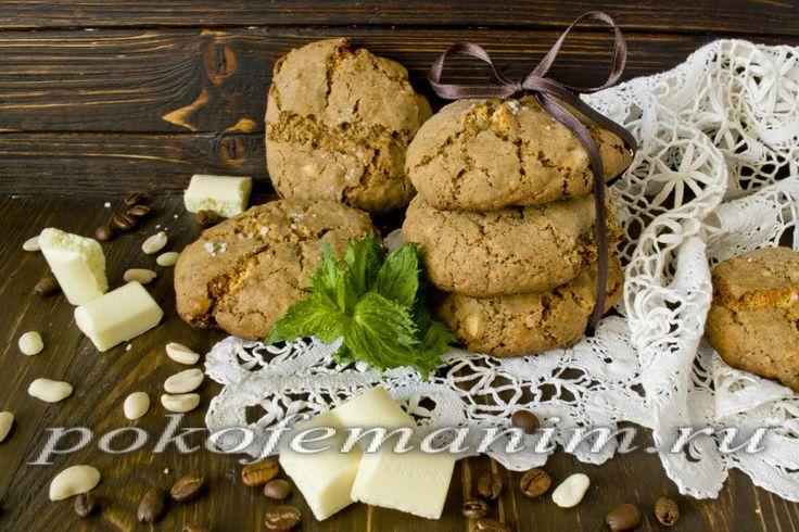 Кофейное печенье с белым шоколадом и арахисом