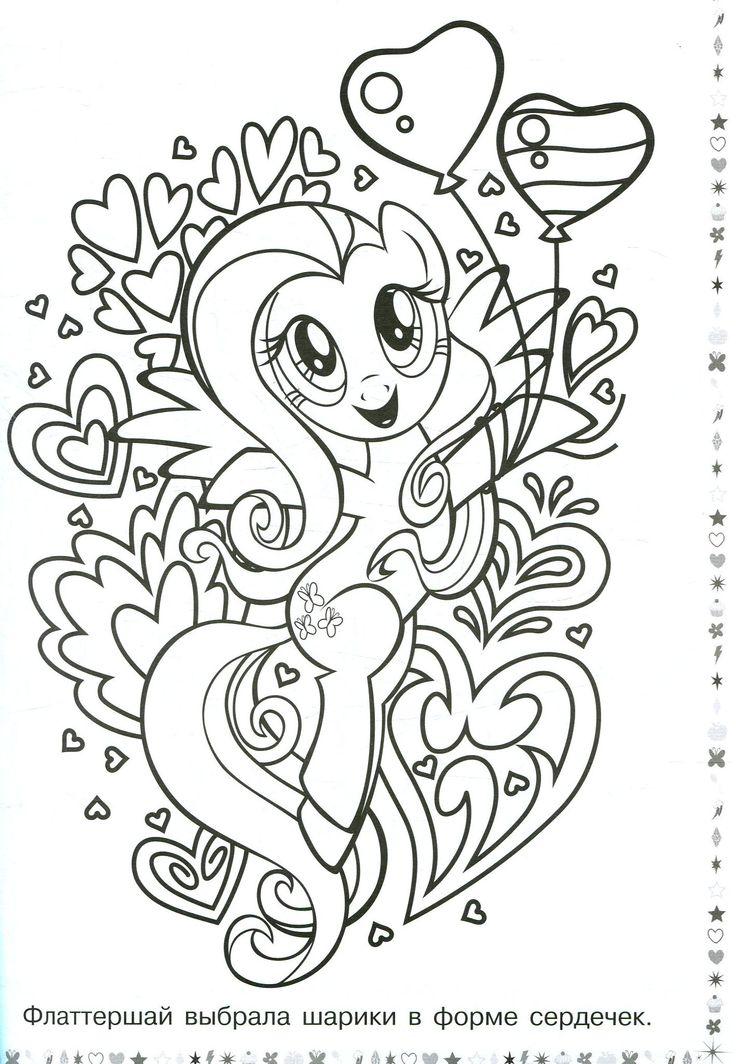 Пин от пользователя Lubava K на доске My little pony в ...