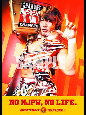 """新日本プロレスリング:【WK10】NO NJPW, NO LIFE.""""新日本プロレス×タワーレコード""""のコラボ再び!12/2~タワレコ闘魂SHOPを展開!棚橋、オカダのイベントも開催!"""