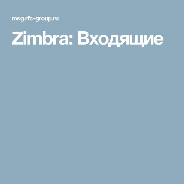 Zimbra: Входящие