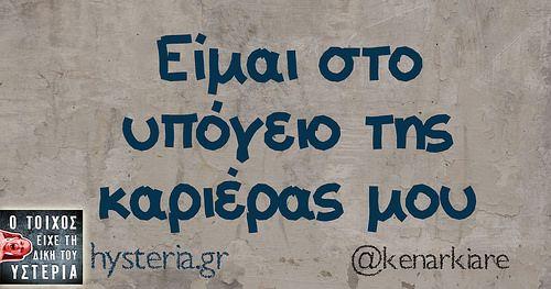 Έχουμε κι ελληνικά λογοπαίγνια