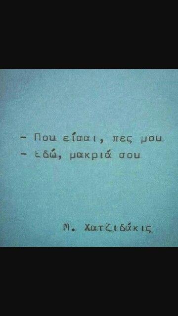 Μ Χατζιδάκις