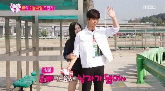 "Yook Sungjae Proves Himself a Man in Joy's Eyes on ""We Got Married"""