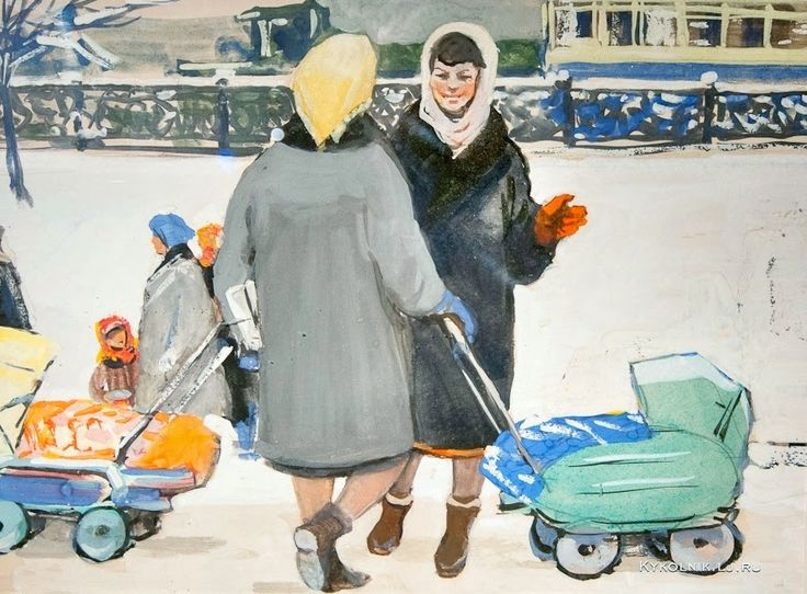 Изобразительное искусство СССР. Детская коляска - «Впечатления дороже знаний...»