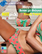 Μαγιό Bluepoint Brasil Boxer Χαμηλό με Βολάν & Φιόγκο Πίσω - Polka Dots - Mix & Match  - Καλοκαίρι 2015