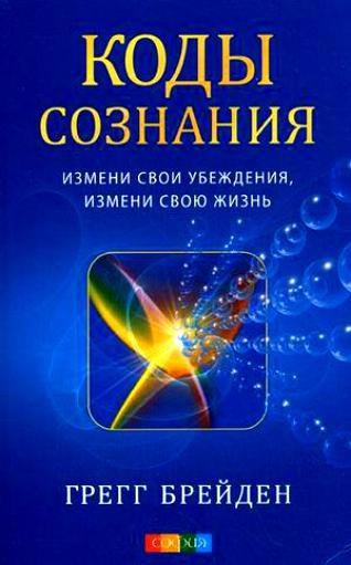 """""""Коды сознания. Измени свои убеждения, измени свою жизнь"""" Предсказанная отцом квантовой теории Максом Планком великая Матрица мироздания все больше и больше обнаруживает себя не только в научных экспериментах, но и в повседневном опыте тысяч и тысяч людей. Кто мы - пешки в игре природы или не ведающие собственной силы творцы, выражающие себя на таинственном квантовом полотне бытия?"""