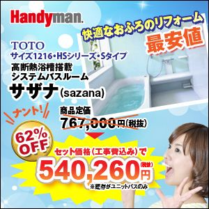 TOTO 高断熱浴槽搭載システムバスルーム TOTOサイズ1216・HSシリーズSタイプ(sazana)540,260円(税抜)工事費込み  http://s-bath.handyman.jp/