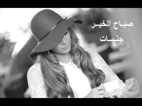 Jannat … Sabah El Kheir - With Lyrics | جنات … صباح الخير - بالكلمات - YouTube