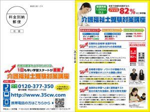 介護福祉士講座 往復はがきDM作成:株式会社日本教育クリエイト