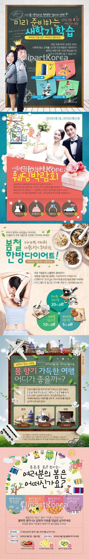 이벤트 테플릿 모음입니다. :)#클립아트코리아 #clipartkorea #이미지투데이 #imagetoday #통로이미지…