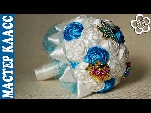 Свадебный букет дублер из лент / Мастер Класс / В морском стиле - YouTube