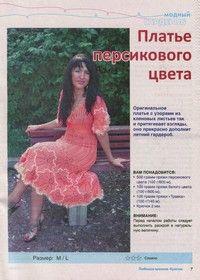 Вяжем платье с кленовыми листьями — Рукодельный уголок