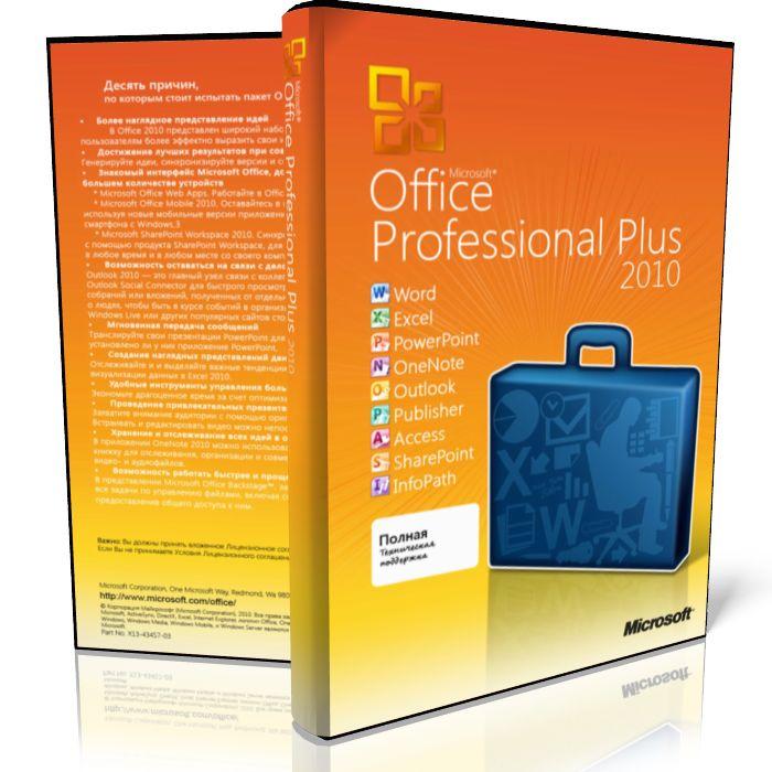 2010 microsoft office professional plus keygen idm