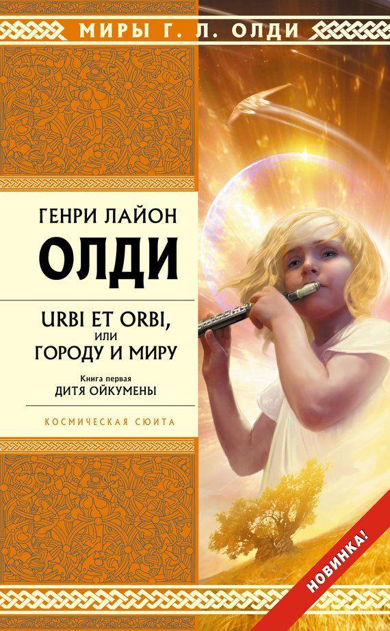 Генри Олди — Дитя Ойкумены | КультПортал LiveYS