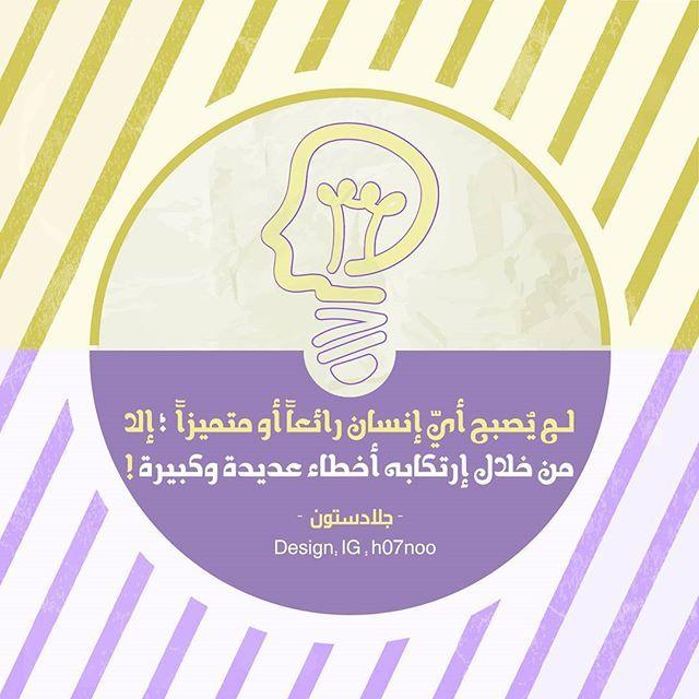 """- """"مقولة"""" • (لطلبات التصميم والمخطوطات التواصل عبر الخاص) . • #تصميمي #مخطوطات #فوتوشوب #تصاميم #تصميم #اسماء #خط #طلبات #تمبلر #تمبلريات #ديزاين #design #photoshop #art #photo #drawing #tumblr #repost #tweegram #tumblr #photo #photogrid #picoftheday #instagood #goodmorning #goodnight #art #arab #طلبات #تواصل #تصاميمي #artist .."""