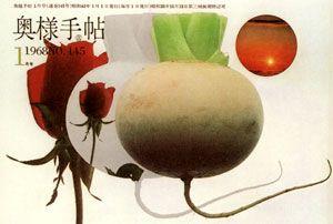 Mitsuo Katsui  「奥様手帖」NO.146 PR誌  Women's Notebook NO.146 PR magazine  味の素 1966