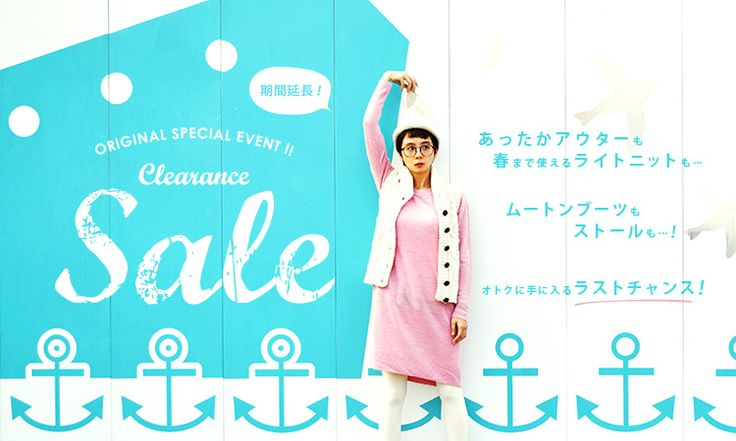 【2/5】最終価格突入!クリアランスSALE