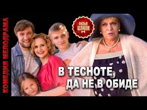 """ОБАЛДЕННАЯ , ВЕСЕЛАЯ РУССКАЯ КОМЕДИЯ - """"В тесноте да не в обиде"""" (Русские комедии, Русские фильмы) - YouTube"""