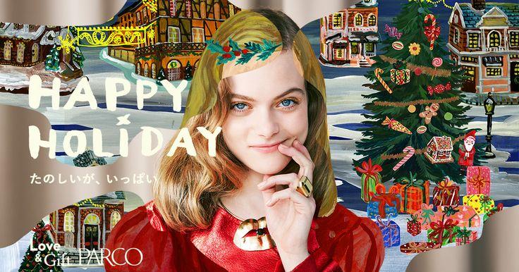 """PARCOが提案する これからの日本のクリスマス""""HAPPY HOLiDAY""""「贈ることを楽しむ気持ち」「過ごし方」のポジティブなマインドを発信するノンストレスな新しいクリスマスです。"""