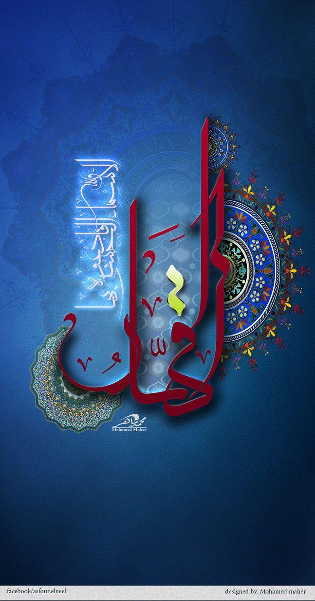Al Qahhar by AsfourElneel on DeviantArt