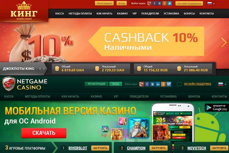 официальный сайт казино кинг не мобильная версия