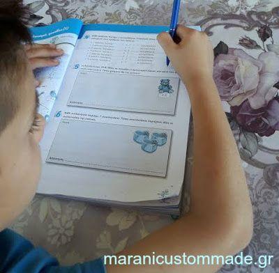 ναι ή όχι στην καλοκαιρινή μελέτη των παιδιών?? Yes or no in summer study?? Read in my blog my opinion   https://maroulapresents.blogspot.gr/search/label/%CE%A0%CE%91%CE%99%CE%94%CE%99