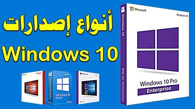 سعيد تك أنواع إصدارات نظام Windows 10 ماهو الفرق بينهم وك Windows 10 Lesson Are You The One