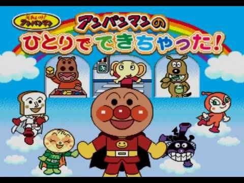 [PICO] それいけ!アンパンマン アンパンマンのひとりでできちゃった❤ ゲーム Japanese Kids TV Animation Anp...