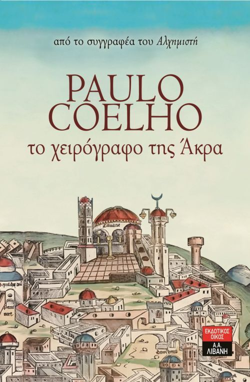 Πάολο Κοέλιο, Το χειρόγραφο της Άκρα