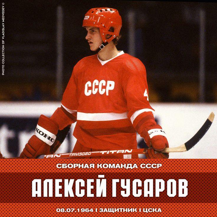 Alexei Gusarov / Алексей Гусаров #ХоккейРоссии70 #хоккей #чемпионмира #олимпийскийчемпион #сборнаясссрпохоккею #хкцскамосква #хкскасанктпетербург #НХЛ #icehockey #olimpicchampion #champion #stanleycupwinners #NHL #coloradoavalanche