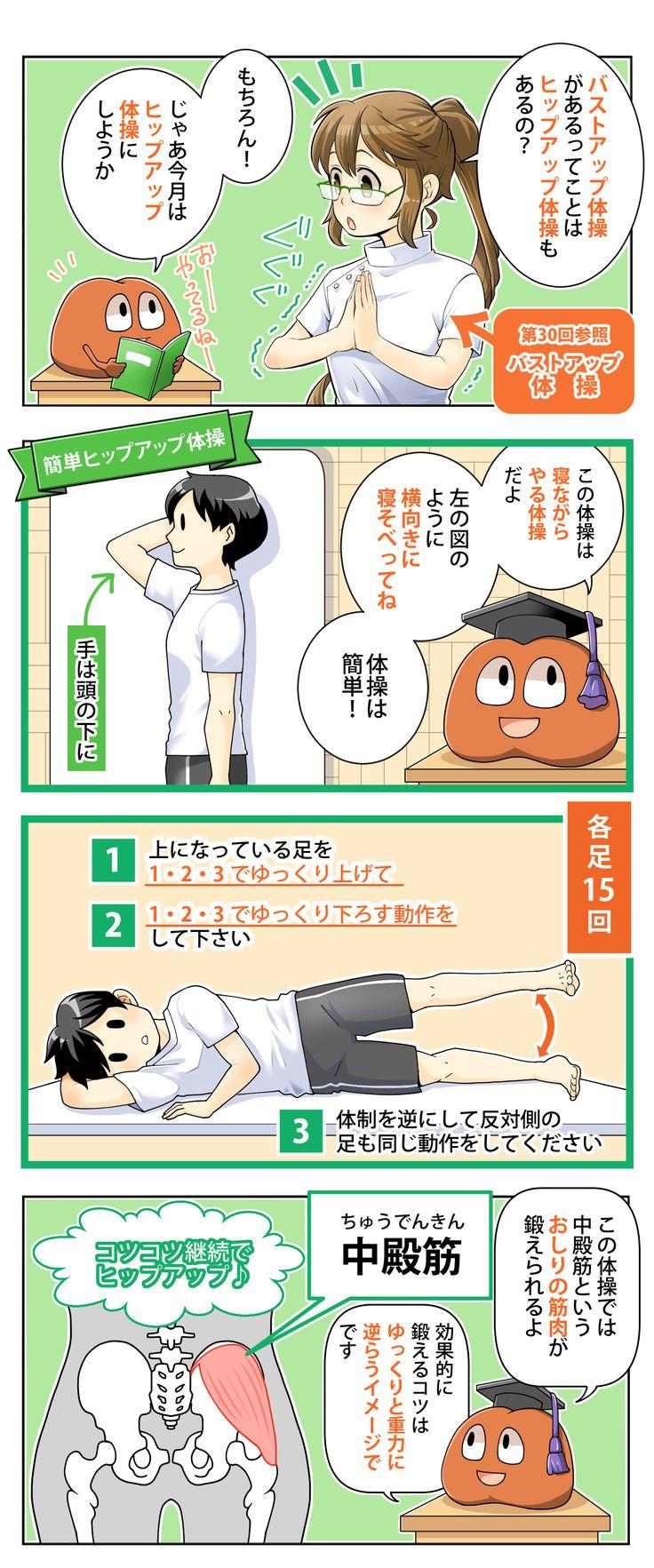 【無料4コマ解説】手軽に簡単ヒップアップ体操