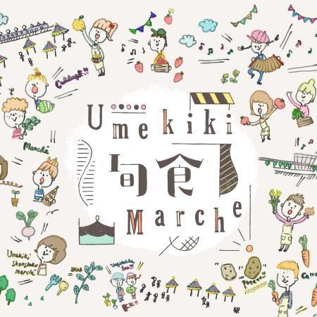 Events・イベント | Umekiki - おいしいを、めききする - グランフロント大阪食育プロジェクト