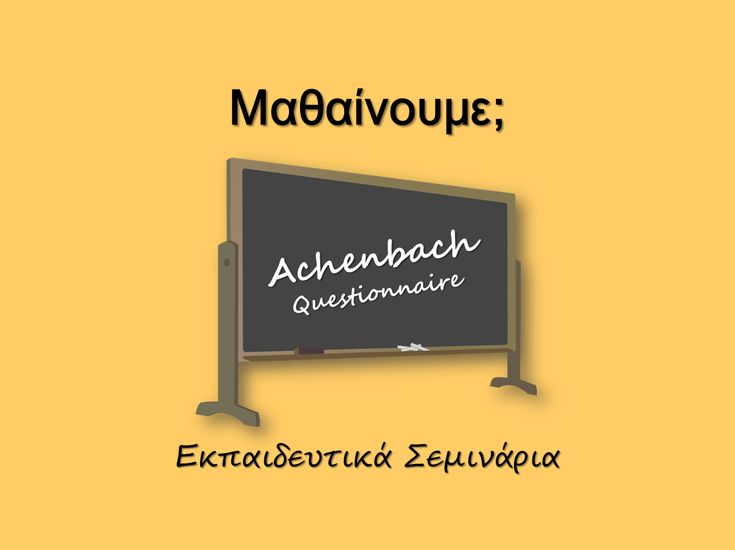 Νέος Κύκλος Σεμιναρίων Ερωτηματολόγιο Achenbach.