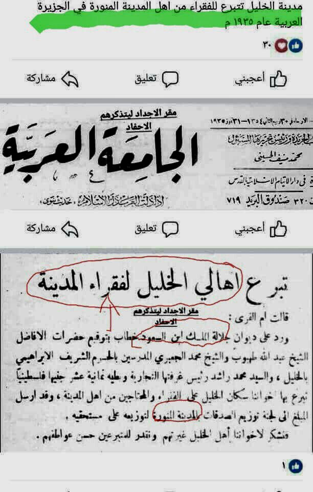 تبرع أهالي مدينة الخليل لفقراء المدينة المنورة Palestine History Arabic Books Palestine
