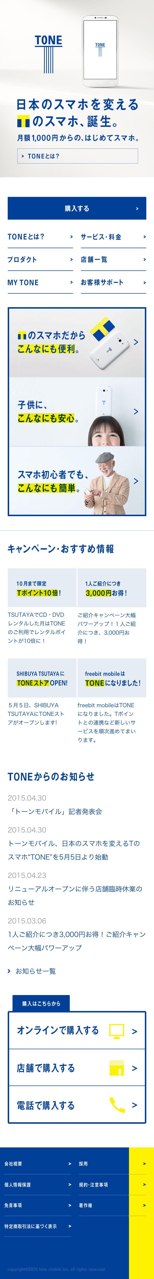 http://tone.ne.jp/