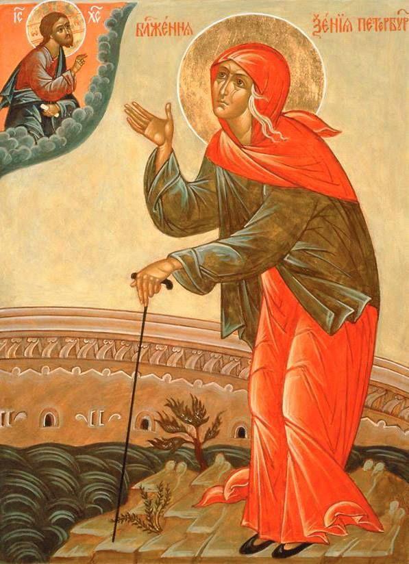 Η Οσία Ξένη ή Ξένια Πετρουπόλεως, η δια Χριστόν σαλή - Εορτάζει στις 24 Ιανουαρίου.