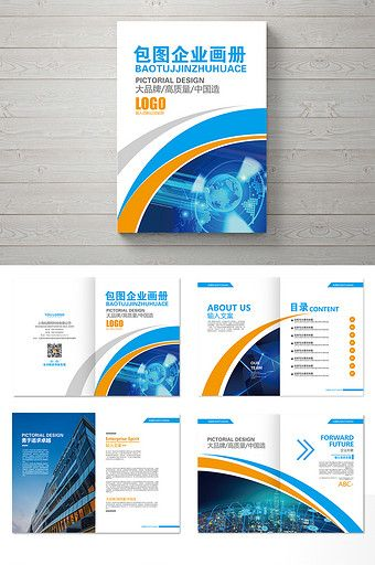 Blue yellow high-end financial technology Brochure design#pikbest#templates