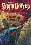 Гарри Поттер и Тайная комната. Начните читать книги Роулинг Джоан в электронной онлайн библиотеке booksonline.com.ua. Читайте любимые книги с мобильного или ПК бесплатно и без регистрации.