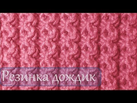 Вязание спицами  Узор резинка Дождик - YouTube