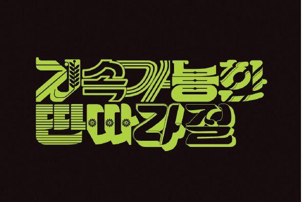 지콜론의 PopDesign :: 김기조의 지속 가능한 딴따라질