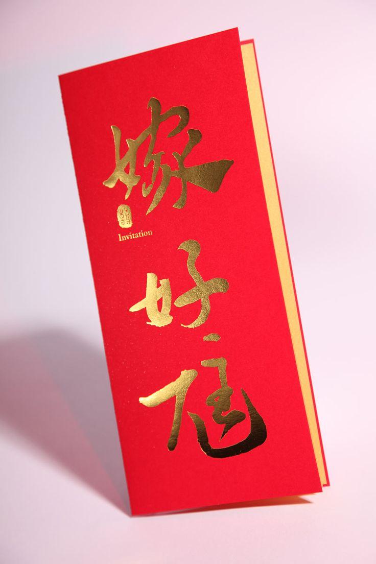 chinese wedding invitation card in malaysia%0A                                                 Wedding